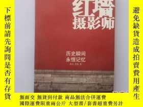 二手書博民逛書店罕見紅牆攝影師:歷史瞬間永恆記憶26761 海天,肖煒著 中國友