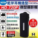 【CHICHIAU】HD 720P藍芽耳...