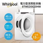 【含基本安裝+再送好禮】WHIRLPOOL 惠而浦 15公斤 瓦斯行滾筒 洗衣機 8TWED5620HW 公司貨