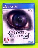 PS4 封閉的夢魘 封閉的惡夢 CLOSED NIGHTMARE 繁體中文版
