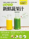 (二手書)清毒素.改善體質.自然飲食大實踐!愛喝手作新鮮蔬果汁