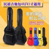 吉他包41寸背包民謠盒古典吉他套個性吉他袋子40加厚通用雙肩琴包  深藏blue