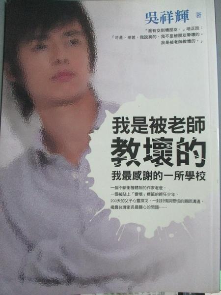 【書寶二手書T1/心靈成長_ZHP】我是被老師教壞的_吳祥輝