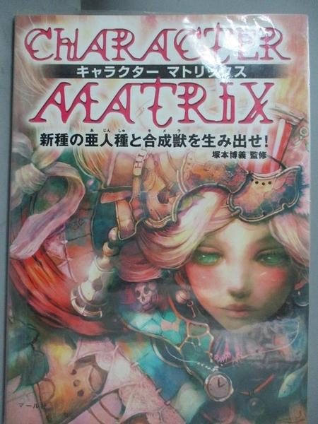 【書寶二手書T1/電腦_WFX】Character Matrix創建新的子種族和合成野獸_新種的亞人種合成獸_日文書