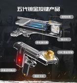 吃雞神器輔助游戲手柄輔助按鍵絕地求生手機手游刺激戰
