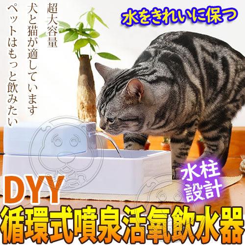 DYY》寵物自動循環式噴泉活氧飲水器-1.8L