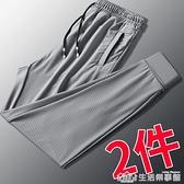 夏季束腳九分褲子修身速干網眼空調運動冰絲休閒褲男士寬松超薄款 生活樂事館