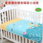 嬰兒純棉透氣防水可洗床墊xx4465【每日三C】