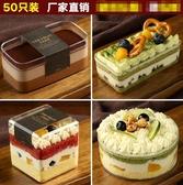 蛋糕盒甜品盒網紅便當水果千層豆乳蛋糕盒 透明塑膠罐餅乾慕斯杯 甜品包裝盒子-凡屋FC