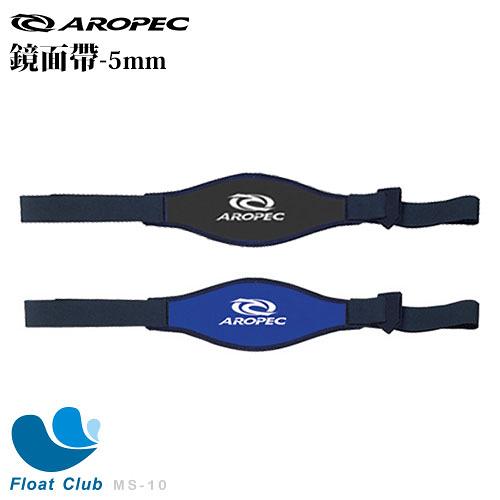 AROPEC 5mm Neoprene 面鏡帶 {素色組} MS-10