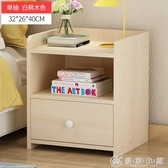 床頭櫃簡約現收納櫃臥室小櫃子經濟型儲物櫃歐式實木床邊櫃 YXS 優家小鋪