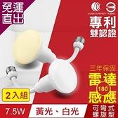 TOYAMA特亞馬 LED雷達感應燈7.5W E27彎管式螺旋型 2入組 白光、黃光任選【免運直出】