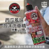 Chemical Guys 西瓜風味泡沫洗車精(限量)(473ml)