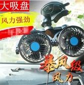 車載風扇車載風扇12V汽車24V貨車車用電風扇強力制冷大風力靜音風扇吸盤式 交換禮物