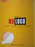 【書寶二手書T7/財經企管_OQC】No Logo_徐詩思, Naomi Klein