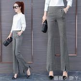 春季新款英倫格子微喇叭褲韓版顯瘦垂感開叉魚尾褲休閒西褲子 蘿莉小腳丫
