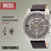 【人文行旅】DIESEL | DZ4271 頂級精品時尚男女腕錶 TimeFRAMEs 另類作風 48mm 設計師款