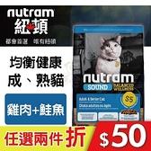 【任兩件贈全家禮卷50元】*KING*紐頓nutram 均衡健康系列 雞肉+鮭魚S5成貓&熟齡貓5.4kg/包