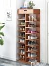 鞋架 簡易鞋架家用室內好看經濟型窄小型門口迷你省空間鞋櫃收納置物架 LX 智慧 618狂歡