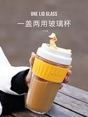 玻璃杯女水杯茶杯便攜帶吸管可愛簡約雙飲奶茶杯子咖啡杯泡茶杯男 「雙10特惠」