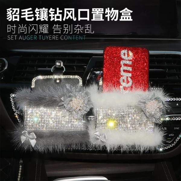 車內置物袋 時尚鑲鑽水貂毛汽車置物袋手機袋 女士車載出風口雜物置物盒掛袋 歐歐