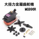 【妃凡】大扭力金屬齒舵機 MG996R ...