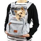 【PET PARADISE 寵物精品】 Pretty Boutique 灰條紋雙肩前背/後背包 1.5-4kg 寵物外出包