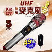 IFIVE- UHF攜帶式無線一對多麥克風 教學/K歌麥克風