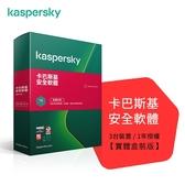 [富廉網] 卡巴斯基 2020 最新版 卡巴斯基 2021 安全軟體 3台/1年