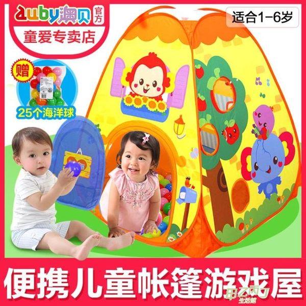 遊戲帳篷 奇妙游戲屋嬰兒童室內帳篷寶寶波波海洋球池奧貝小孩玩具xw全館免運