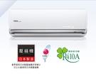 《日立 HITACHI》壁掛式冷專 頂級(J) 系列 R410A變頻1對1 RAS-32NJK/RAC-32JK1 (安裝另計)