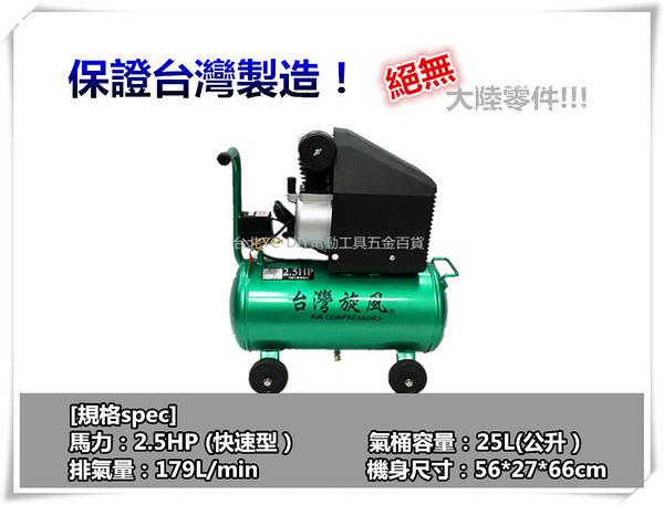 【台北益昌】正港台灣製造!! 台灣旋風 2.5HP 25L空壓機 打氣機 風車 空氣壓縮機 美工噴漆 釘槍用