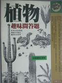 【書寶二手書T9/動植物_KNU】植物趣味問答題_宋碧華, 春田俊郎