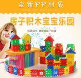 積木玩具3-6周歲大塊塑料房子拼裝插女孩男孩益智1-2周歲兒童玩具