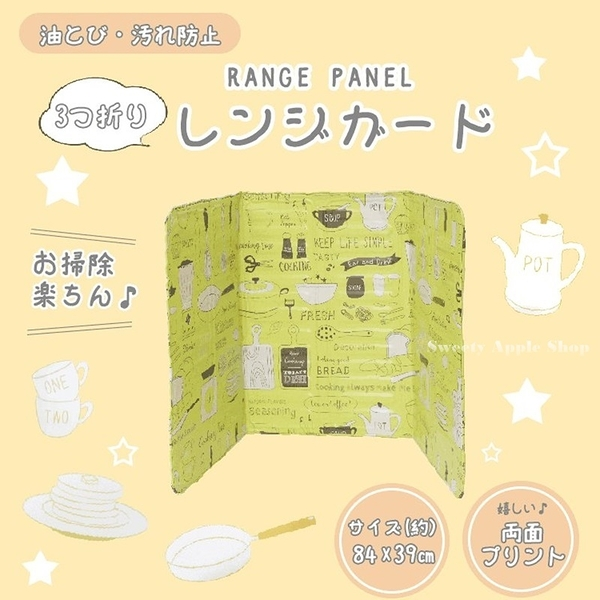 日本限定 RANGE GUARD KITCHEN版 三折式 廚房 擋油隔板 / 炒菜隔熱板 84x39cm