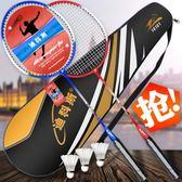 羽毛球拍 成人初學超輕訓練情侶拍套裝 2支裝球拍 AD26『黑色妹妹』 TW