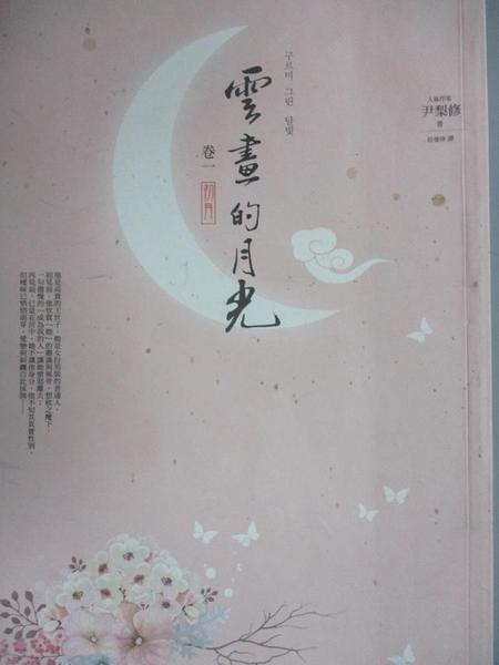 【書寶二手書T1/一般小說_CWB】雲畫的月光(卷一)_初月_尹梨修