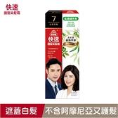 美吾髮快速染髮霜-7號自然黑褐補充包(40g+40g不含髮梳)