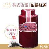 一手私藏世界紅茶│英式格雷伯爵紅茶-茶包(15入/罐)