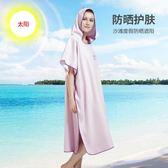 速干浴袍沙灘斗篷游泳罩衣可穿浴巾【南風小舖】