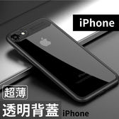 【現貨】iPhone 8 / 7 Plus 超薄透明背蓋手機殼 矽膠保護殼