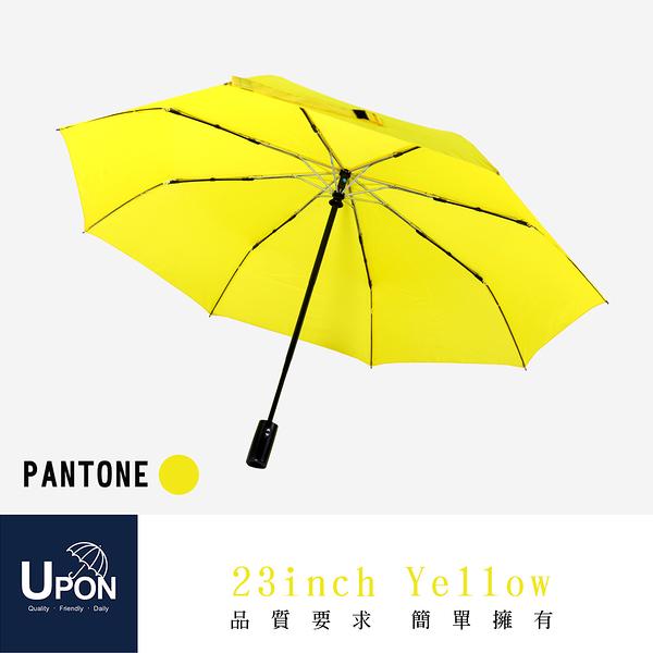 23吋防風自動傘-黃色 / 抗UV 防風 晴雨傘 好開收 Upon雨傘