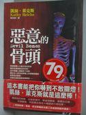 【書寶二手書T8/一般小說_ONV】惡意的骨頭_陳筠臻, 凱絲.萊克斯