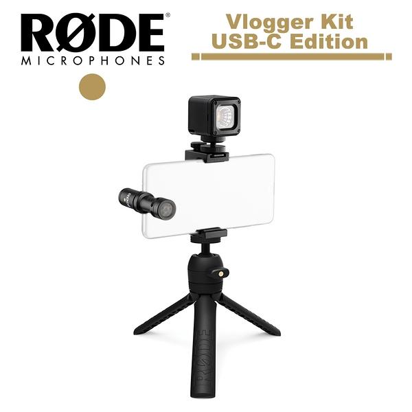 24期零利率 RODE Vlogger Kit USB-C Edition 手機直播套組 RDVLOGVMMC 公司貨