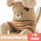 寶寶卡通版肚衣 秋冬保暖嬰兒加厚防著涼護肚臍圍