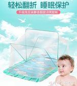 蚊帳-嬰兒床蚊帳兒童新生兒bb防蚊罩小孩蒙古包無底可折疊通用寶寶蚊帳 YYP 糖糖日系女屋
