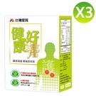 健康好蒡高積能牛蒡精華素三盒優惠組(90顆)