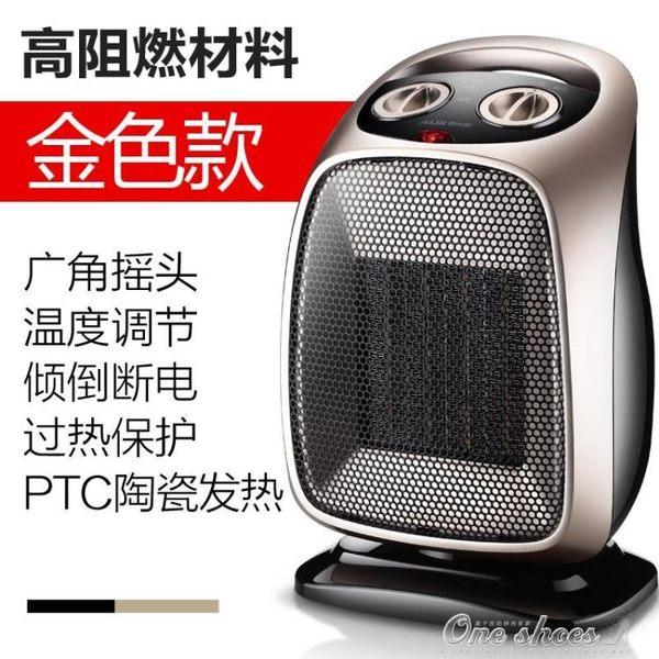 暖風機220V取暖器家用浴室小太陽省電暖氣節能辦公室暖風機迷你電暖器 one shoes YXS