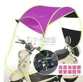 機車遮陽 電動車雨棚傘曬擋風擋雨罩透明摩托車遮雨蓬棚電瓶車雨蓬 卡菲婭