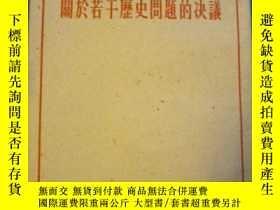 二手書博民逛書店人民出版社《中國共產黨中央委員會關於若干歷史問題的決議》中共中央